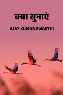 क्या सुनाएं बुक Ajay Kumar Awasthi द्वारा प्रकाशित हिंदी में
