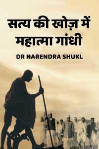 सत्य की खोज़ में महात्मा गांधी