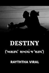 Destiny ( 'અશક્ય'  શબ્દમાં જ ' શક્ય ') - 1