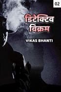 डिटेक्टिव विक्रम - 2 - खाना चोर बुक VIKAS BHANTI द्वारा प्रकाशित हिंदी में