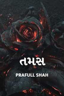 Prafull shah દ્વારા તમસ ગુજરાતીમાં