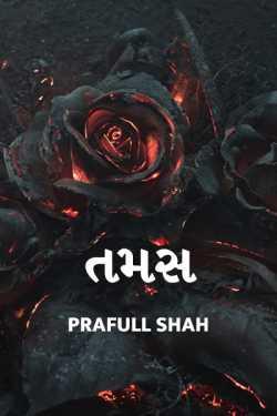 TAMAS - Darkness by Prafull shah in Gujarati