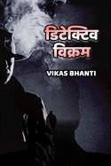 डिटेक्टिव विक्रम - 1 - बिगिनिंग बुक VIKAS BHANTI द्वारा प्रकाशित हिंदी में