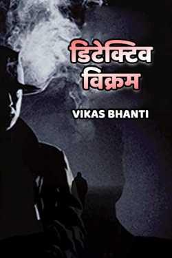 डिटेक्टिव विक्रम by VIKAS BHANTI in :language