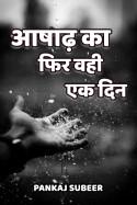 आषाढ़ का फिर वही एक दिन - 1 बुक PANKAJ SUBEER द्वारा प्रकाशित हिंदी में