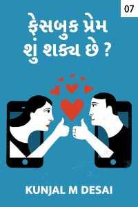 ફેસબુક પ્રેમ...શું શક્ય છે ?? - ૭