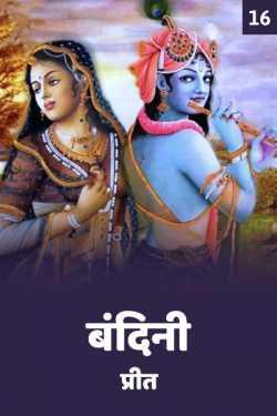 Bandini - 16 by प्रीत in Marathi