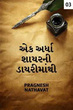 Ek ardha shayarni dayrimathi - 3 by Pragnesh Nathavat in Gujarati