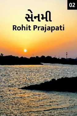 SENMI PART 2 by Rohit Prajapati in Gujarati