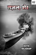 ग़ज़ल, शेर - २ बुक Kota Rajdeep द्वारा प्रकाशित हिंदी में