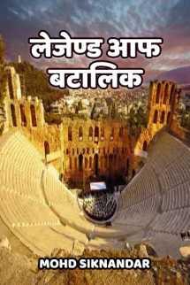 लेजेण्ड आफ बटालिक बुक Mohd Siknandar द्वारा प्रकाशित हिंदी में