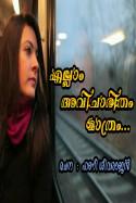 മലയാളം കഥകള് - എല്ലാം അവിചാരിതം മാത്രം... by ഹണി ശിവരാജന് .....Hani Sivarajan..... in Malayalam