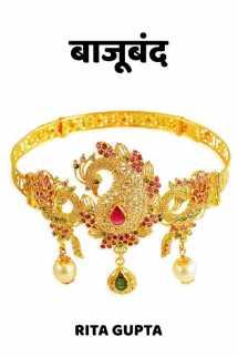 बाजूबंद बुक Rita Gupta द्वारा प्रकाशित हिंदी में