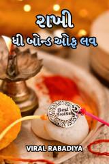 રાખી - ધી બોન્ડ ઓફ લવ  by Viral Rabadiya in Gujarati