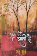 सुबह ऐसे आती है - अंजू शर्मा बुक राजीव तनेजा द्वारा प्रकाशित हिंदी में