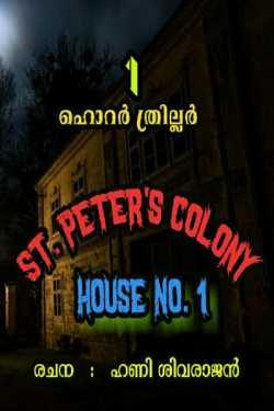 St. Peters Colony - House No 1 - Part - 1 by ഹണി ശിവരാജന് .....Hani Sivarajan..... in Malayalam