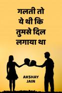 गलती तो ये थी कि तुमसे दिल लगाया था....। बुक Akshay jain द्वारा प्रकाशित हिंदी में
