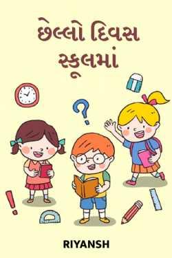 Last Day Of school by Riyansh in Gujarati