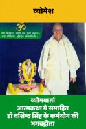 व्योमवार्ता - आत्मकथा मे समाहित डॉ० वशिष्ठ सिंह के कर्मयोग की भगवद्गीता बुक व्योमेश द्वारा प्रकाशित हिंदी में