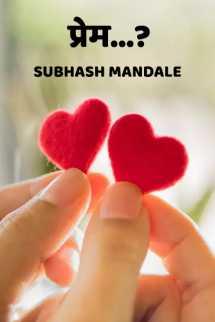 प्रेम...? मराठीत Subhash Mandale