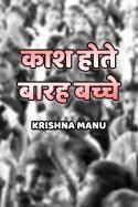 काश होते बारह बच्चे बुक Krishna manu द्वारा प्रकाशित हिंदी में