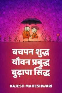 बचपन शुद्ध, यौवन प्रबुद्ध, बुढ़ापा सिद्ध बुक Rajesh Maheshwari द्वारा प्रकाशित हिंदी में