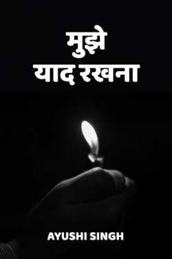 Ayushi Singh द्वारा लिखित मुझे याद रखना बुक  हिंदी में प्रकाशित