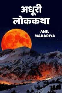 अधूरी लोककथा बुक Anil Makariya द्वारा प्रकाशित हिंदी में