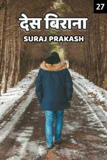 देस बिराना - 27 बुक Suraj Prakash द्वारा प्रकाशित हिंदी में