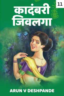 Kadambari - Jeevalga - 11 by Arun V Deshpande in Marathi