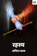 रहस्य - 2 बुक अमिता वात्य द्वारा प्रकाशित हिंदी में