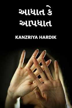 Aaghat ke aapghat by Kanzriya Hardik in Gujarati