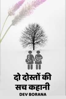 दो दोस्तों की सच कहानी बुक Dev Borana द्वारा प्रकाशित हिंदी में
