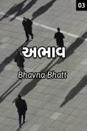 Bhavna Bhatt દ્વારા અભાવ - ૩ - 1 ગુજરાતીમાં