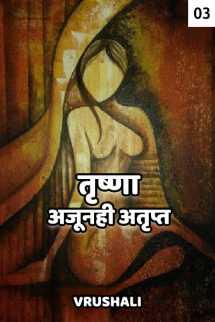 तृष्णा अजूनही अतृप्त - भाग ३ मराठीत Vrushali