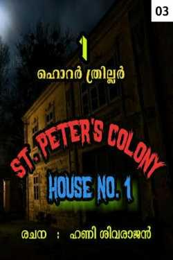 St. Peters Colony - House No 1 - Part - 3 by ഹണി ശിവരാജന് .....Hani Sivarajan..... in Malayalam