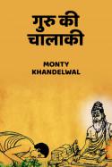 गुरु की चालाकी बुक Monty Khandelwal द्वारा प्रकाशित हिंदी में