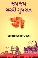 Bipinbhai Bhojani દ્વારા જય જય ગરવી ગુજરાત ગુજરાતીમાં