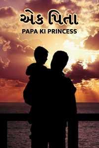 એક પિતા