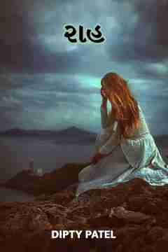 રાહ... by Dipty Patel in Gujarati