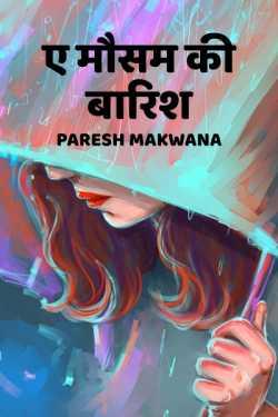 Paresh Makwana द्वारा लिखित ए मौसम की बारिश बुक  हिंदी में प्रकाशित