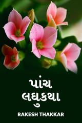 પાંચ લઘુકથા  દ્વારા Rakesh Thakkar in Gujarati