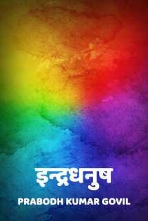 इन्द्रधनुष बुक Prabodh Kumar Govil द्वारा प्रकाशित हिंदी में