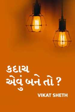Kadach aevu bane to? by VIKAT SHETH in Gujarati