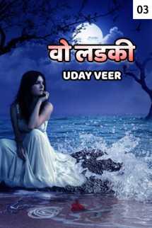 वो लडकी - भगवान ने बेटी नहीं मां दी है तुझे - 3 बुक Uday Veer द्वारा प्रकाशित हिंदी में