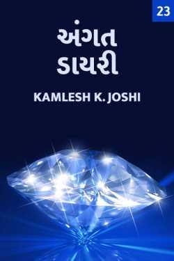 Angat Diary - U Turn by Kamlesh K Joshi in Gujarati