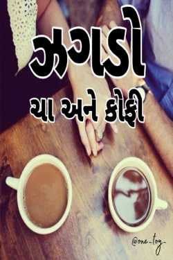 Fight, Tea and coffee by Umesh Charan in Gujarati