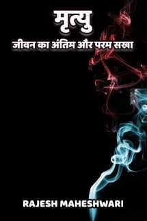 मृत्यु - जीवन का अंतिम और परम सखा बुक Rajesh Maheshwari द्वारा प्रकाशित हिंदी में