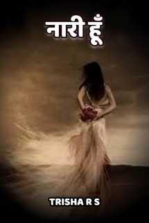 नारी हूँ... बुक Trisha R S द्वारा प्रकाशित हिंदी में