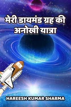 मेरी डायमंड ग्रह की अनोखी यात्रा by Hareesh Kumar Sharma in :language